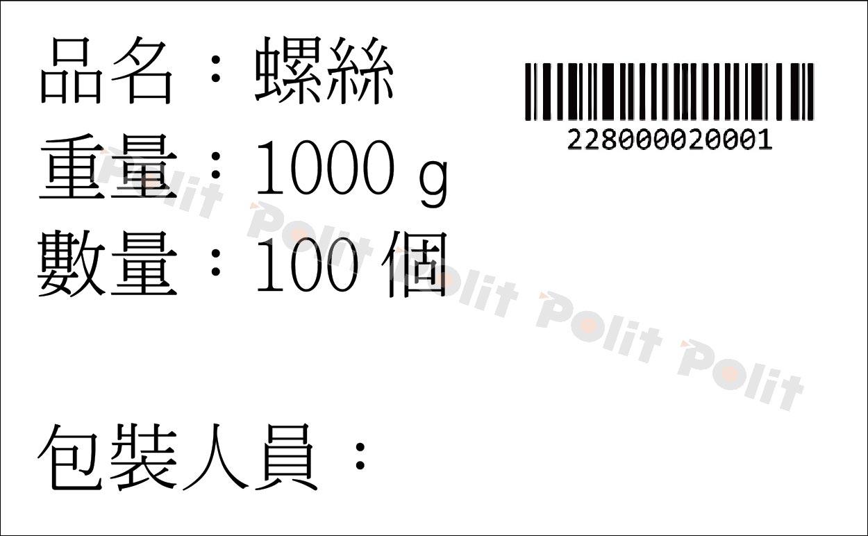 包裝計數標籤貼紙|沛禮國際