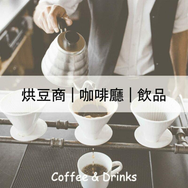 咖啡手搖飲設備|沛禮國際