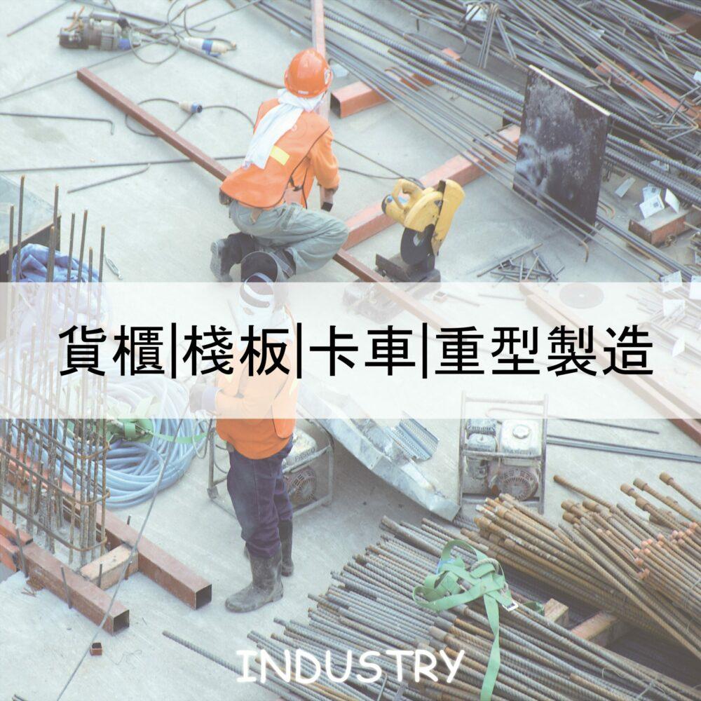工務製造設備|沛禮國際