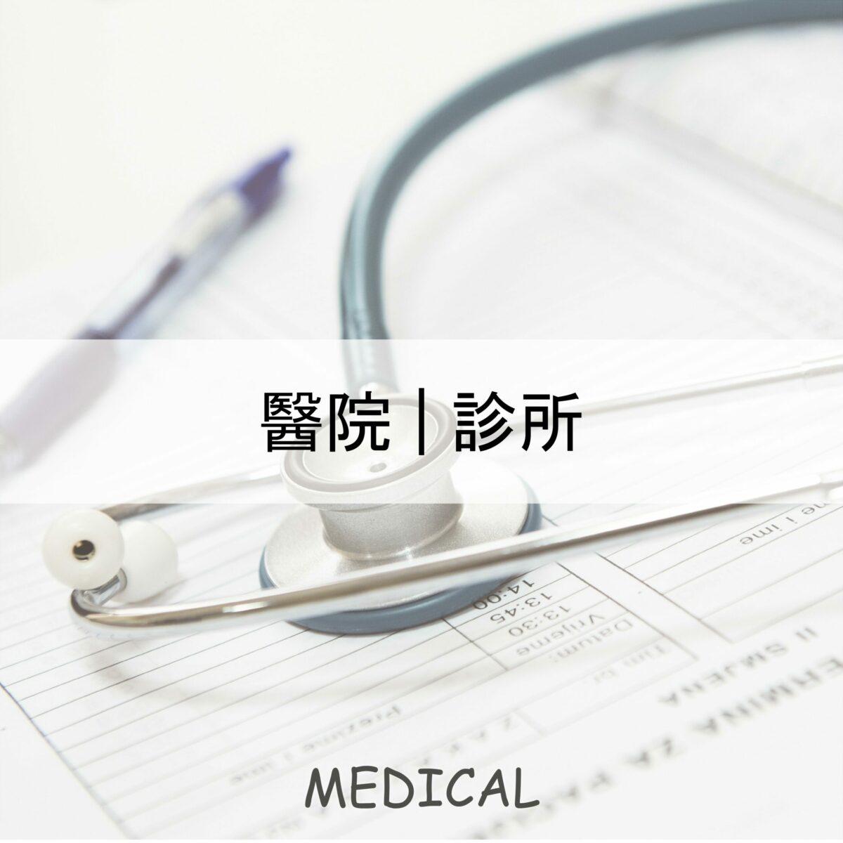 醫療診所專用設備|沛禮國際