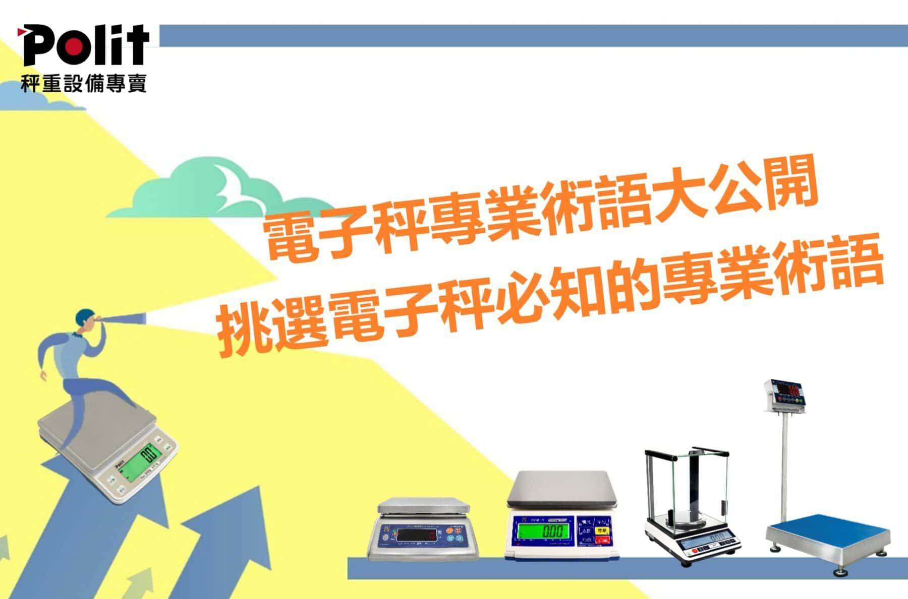 電子秤專業術語大公開-挑選電子秤必知的電子秤專業術語 | 沛禮國際 Polit 電子秤專賣