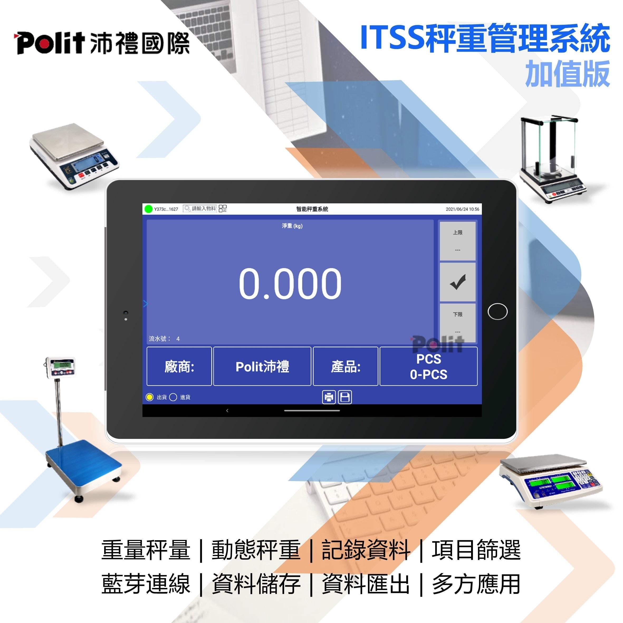 ITSS秤重管理系統 | 沛禮國際 Polit 電子秤專賣