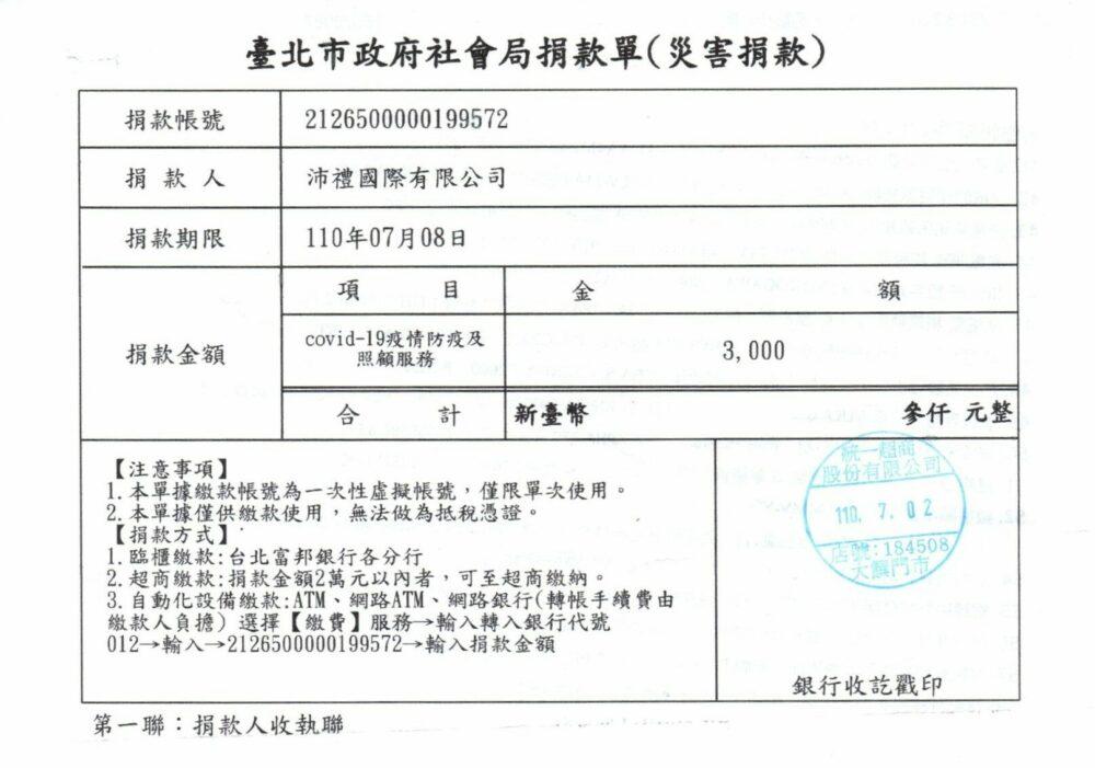 台北市政府社會局捐款單(災害捐款)   沛禮國際 Polit 電子秤專賣