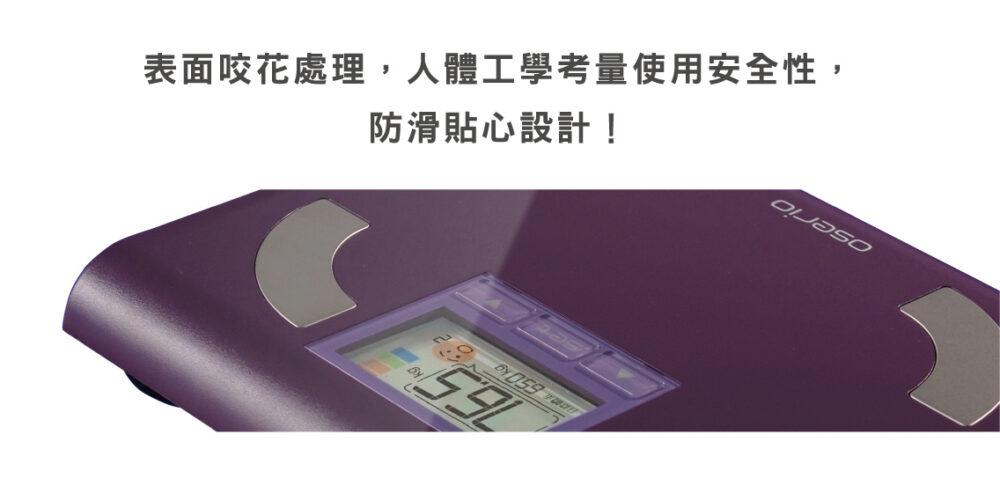 歐瑟若 體脂計FFP-330 沛禮國際 Polit 電子秤專賣