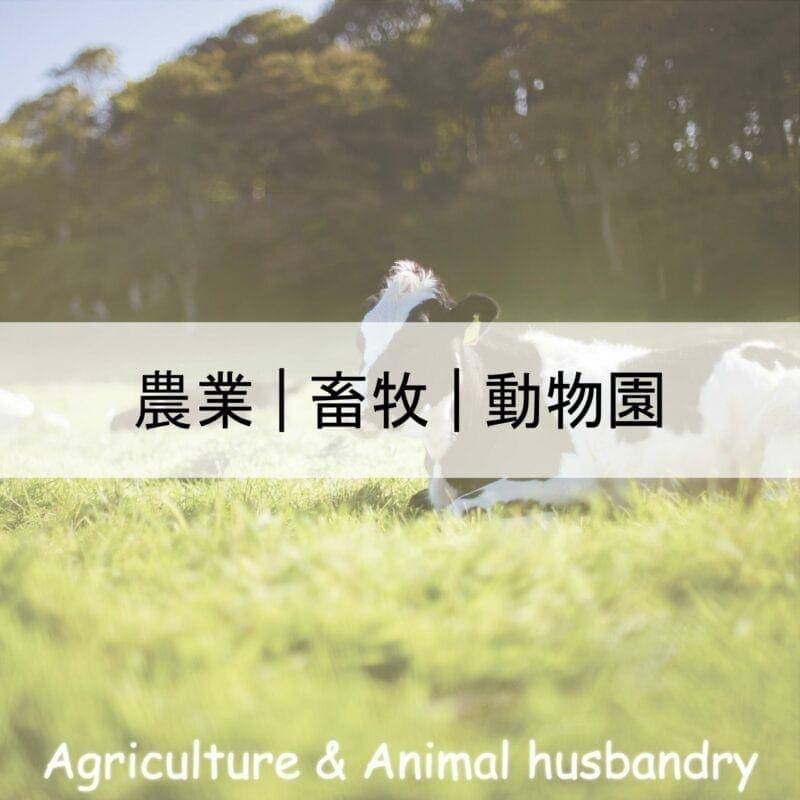 農林業市場專用秤|沛禮國際