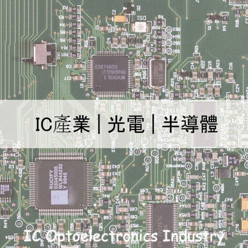 IC產業專用秤|沛禮國際