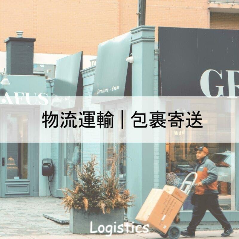 物流運輸業者專用秤|沛禮國際