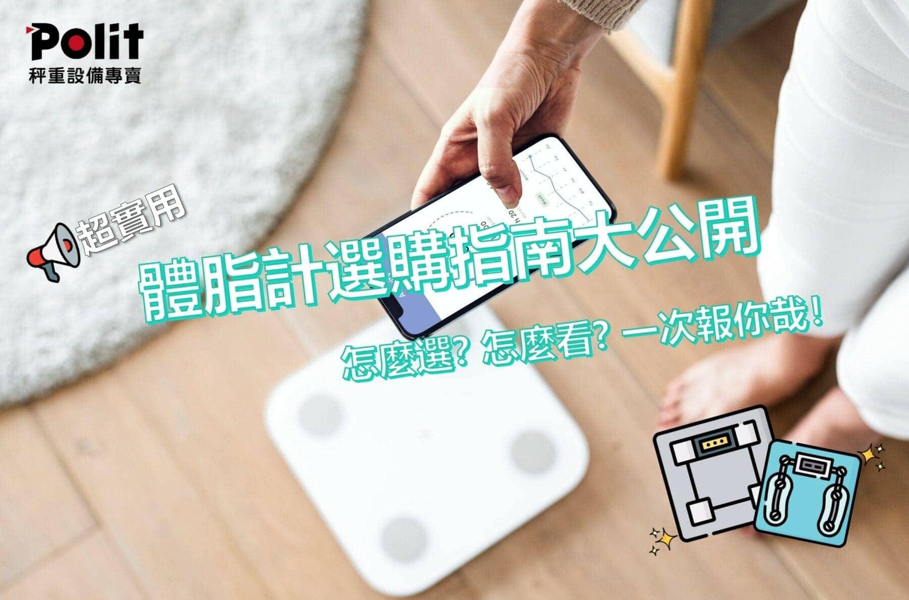 超實用體脂計選購指南大公開 體脂計怎麼選怎麼看一次報你哉 | 沛禮國際 Polit 電子秤專賣
