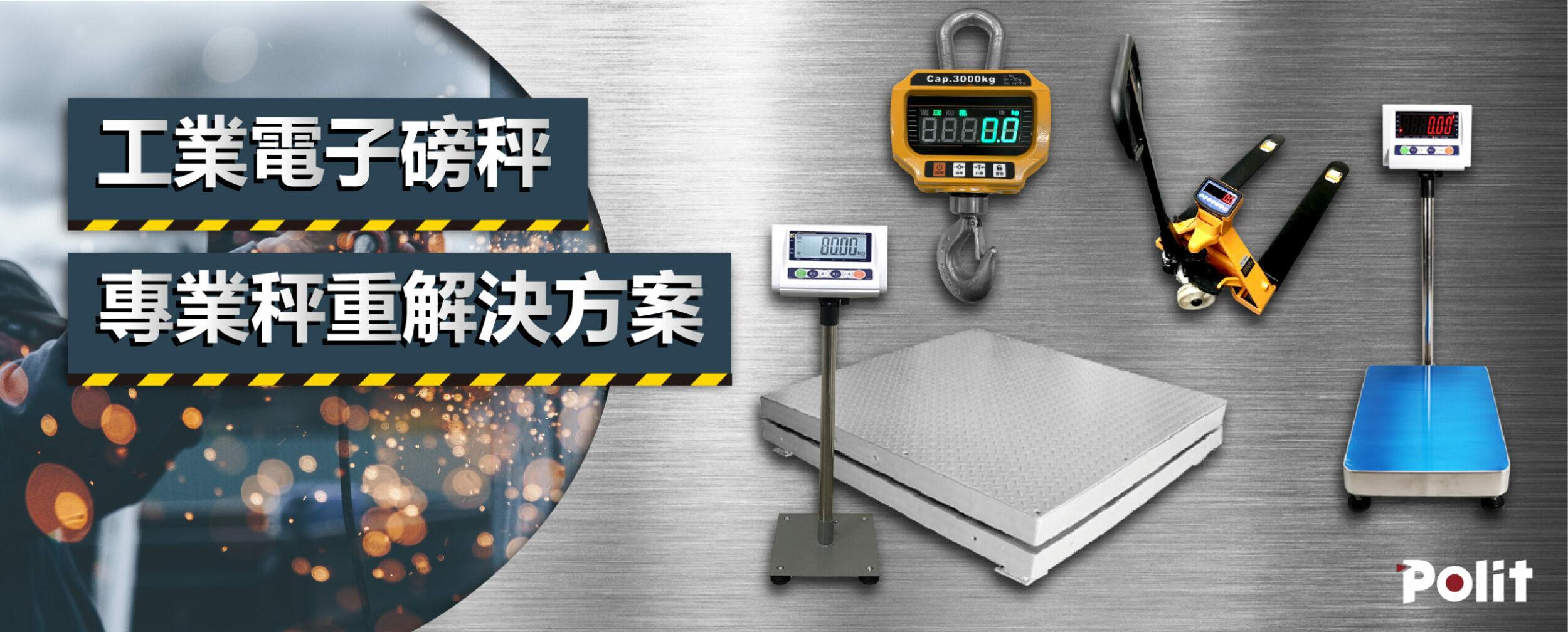 工業用電子秤 工業磅秤   沛禮國際 Polit 電子秤專賣