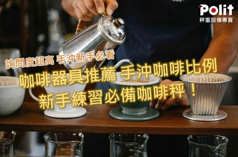 詢問度超高 手沖新手必看器具推薦 手沖咖啡比例 新手練習必備咖啡秤 | 沛禮國際 Polit 電子秤專賣