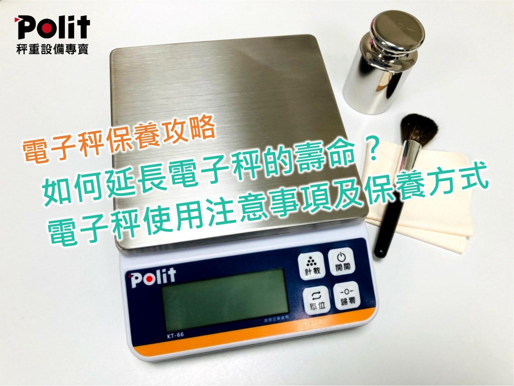 如何延長電子秤壽命?電子秤使用注意事項及如何保養電子秤 | 沛禮國際 Polit 電子秤專賣